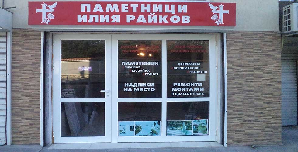 "ул. ""Академик Андрей Сахаров"" №8"