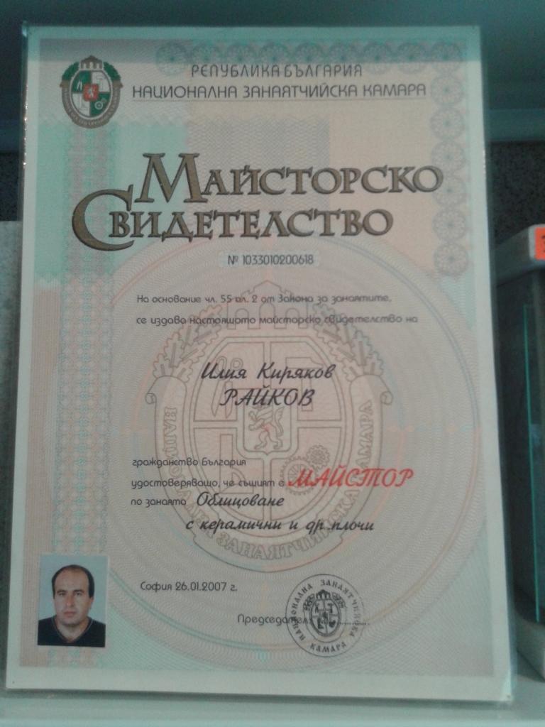 Майсторски сертификат