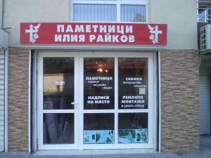 Погребални услуги офис Варна