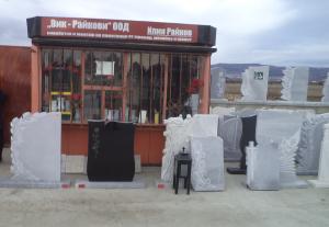 Погребални услуги офис Тополи